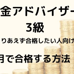 【年金アドバイザー3級】1ヶ月で合格するための勉強法!!