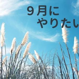 9月の目標(*ФωФσ)σ