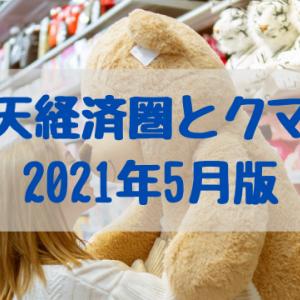 楽天経済圏とクマお_2021年5月版