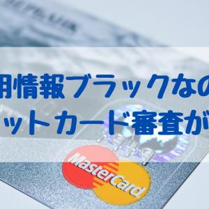 信用情報ブラックなのにクレジットカード審査が通った