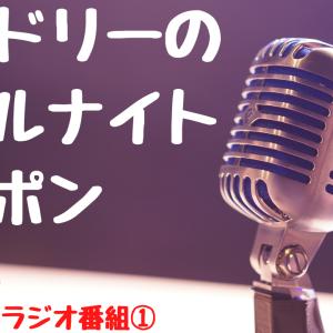 おすすめラジオ番組①オードリーのオールナイトニッポン【嫁が出演】