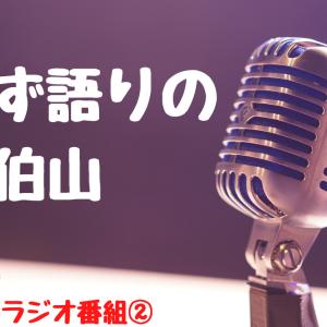 おすすめラジオ番組②問わず語りの神田伯山