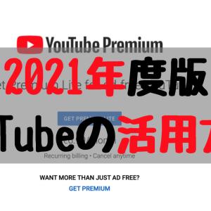 2021年度版 YouTubeの活用方法