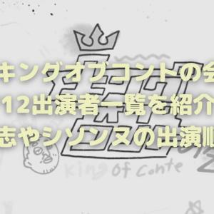キングオブコントの会6/12出演者一覧を紹介! 松本人志やシソンヌの出演順番も!