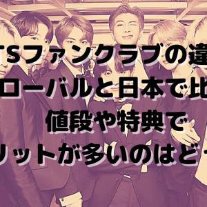 BTSファンクラブの違いをグローバルと日本で比較!値段や特典でメリットが多いのはどっち?