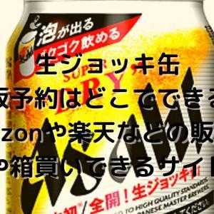 生ジョッキ缶再販予約はどこでできる?amazonや楽天などの販売店入荷日や箱買いできるサイトも紹介