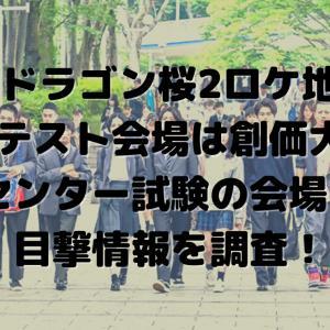ドラゴン桜2ロケ地共通テスト会場は創価大学?センター試験の会場の目撃情報を調査!