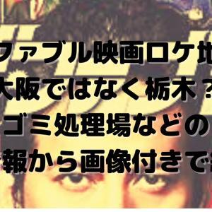 ザファブル映画ロケ地は大阪ではなく栃木?ゴミ処理場などの目撃情報から画像付きで紹介!