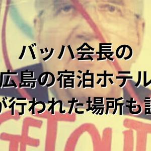バッハ会長の東京と広島の宿泊ホテルどこ?デモが行われた場所も調査!