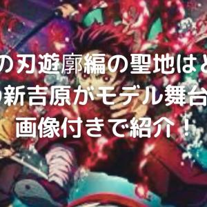 鬼滅の刃遊廓編の聖地はどこ?浅草の新吉原がモデル舞台なのか画像付きで紹介!