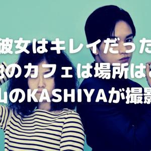 彼女はキレイだったのロケ地のカフェは場所どこ?代官山のKASHIYAが撮影場所?