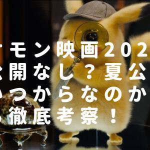 ポケモン映画2021年は公開なし?夏公開ならいつからなのか歴代から徹底考察!