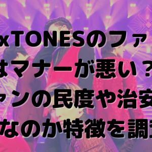 SixTONESのファンはマナーが悪い?ファンの民度や治安はどうなのか特徴を調査!
