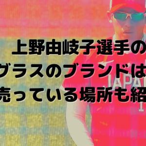 上野由岐子選手のサングラスのブランドはどこ?売っている場所も紹介