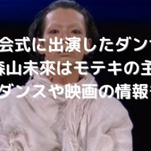 開会式に出演したダンサーの森山未來はモテキの主演?過去のダンスや映画の情報も紹介!