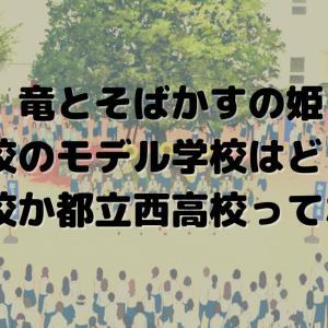 竜とそばかすの姫高校のモデル学校はどこ?武蔵高校か都立西高校ってホント?