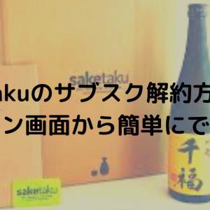 saketakuのサブスク解約方法は?ログイン画面から簡単にできる?