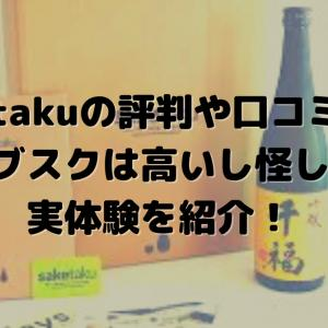 saketakuの評判や口コミは?酒のサブスクは高いし怪しいのか実体験を紹介!