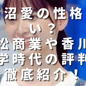 飯沼愛の性格悪い?高松商業や香川の中学時代の評判を徹底紹介!