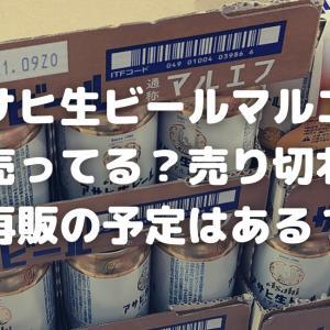 アサヒ生ビールマルエフどこで売ってる?売り切れ続出で再販の予定はある?