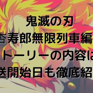 鬼滅の刃煉獄杏寿郎無限列車編までのストーリーの内容は?放送開始日も徹底紹介!