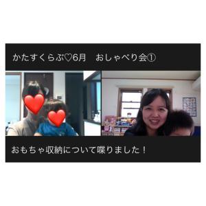 子育てママのためのお片付けオンラインサロン【かたすくらぶ♡】初開催しました!