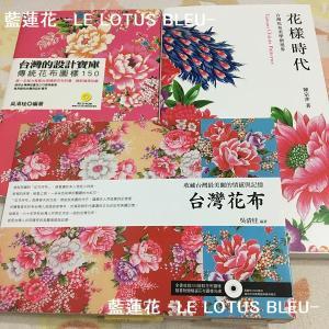 現在も入手できる台湾花布に関する書籍