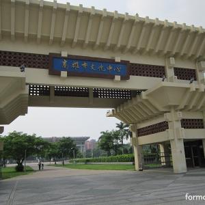 台湾で太極拳デビュー(2011/09/18の記事)
