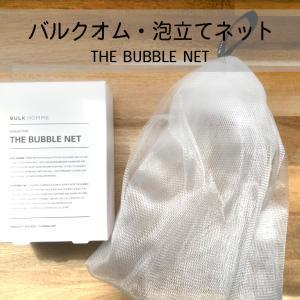 神泡立ち!バルクオムの専用泡立てネットの魅力と使い方【THE BUBBLE NET】