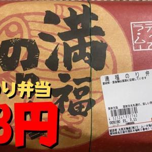 """ラ・ムーの198円激安弁当""""満福のり弁当""""は美味しい!?味やボリュームをレビュー。"""