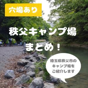 秩父のおすすめキャンプ場まとめ!埼玉県秩父市【関東キャンプ場】