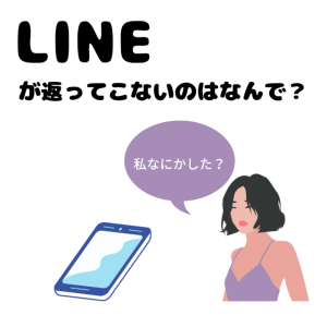 LINEが返ってこないのはなんで?【急にこなくなった理由】