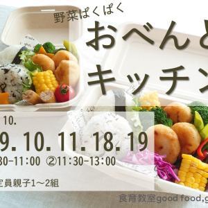 """【終了】10月の野菜ぱくぱく""""おべんと""""キッチン (札幌の子供料理教室)"""
