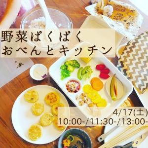 """【終了】春の野菜ぱくぱく""""おべんと""""キッチン、開催します"""