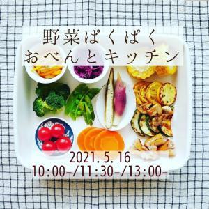 """【満席】春の野菜ぱくぱく""""おべんと""""キッチン"""