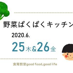 【終了】2020年6月の野菜ぱくぱくキッチン
