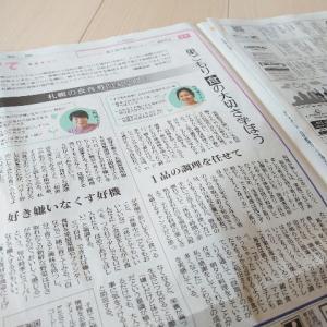 メディア掲載:5/29(金)北海道新聞子育て欄 巣ごもり「食」の大切さ学ぼう