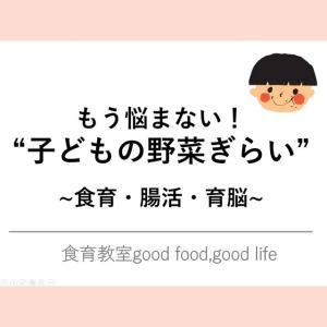 "【Zoom講座・募集】もう悩まない!""子どもの野菜ぎらい""~食育・腸活・育脳~"
