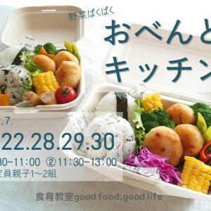 """【終了】野菜ぱくぱく""""おべんとキッチン""""始めます"""