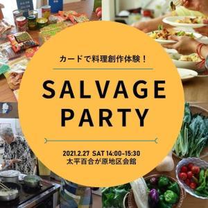 【終了】カードで料理創作体験 サルベージ・パーティを開催します