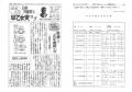 早乙女実 市議会報告 21/10/24 No.1559