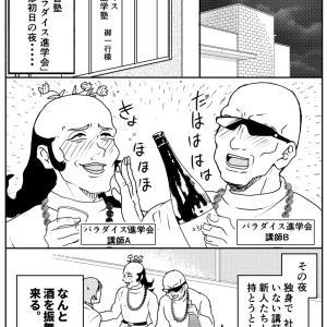 【新人研修・4】