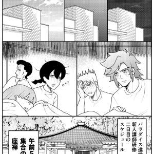 【新人研修・6】