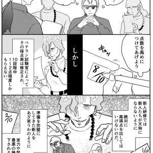 【新人研修・7】