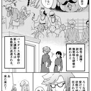 第二話【 塾講師 最初の壁・1】