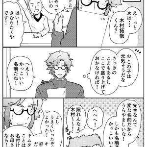 【 塾講師 最初の壁・2】