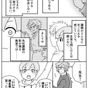 【先任講師の置き土産・2】