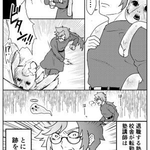 【先任講師の置き土産・3】
