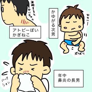 子供の鼻炎と肌トラブルが改善した話。超意外な方法でした。