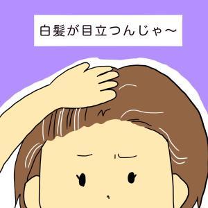 前髪に白髪!!40歳、白髪染め おすすめのヘアマニュキュア